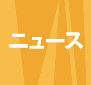 コロナ 三重 県 ニュース